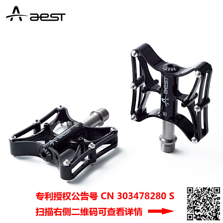 AEST pedals obtained the design patent certificat